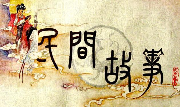 Chinese Folk Legend