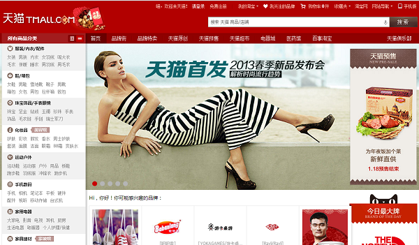 Tmall photos